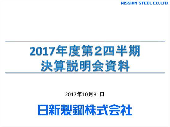 日新製鋼、2Q連結売上高は570億円増 「投資余力活用でコア製品戦略の深化を図る」
