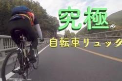 リュックなのにスケスケ!? 自転車通勤やサイクリングに最適な、絶対に蒸れない技ありバックパック