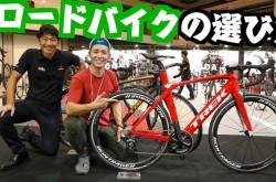 大きく分けて3タイプ! 名門メーカーのスタッフが教える、ロードバイクの選び方