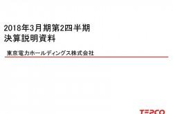 東京電力HD、4-9月期経常は21.2%減 販売電力量・火力発電量の減少が影響