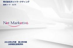 ネットマーケ、1Q純利益59.5%増 恋活アプリ「Omiai」はデーティング市場へ参入