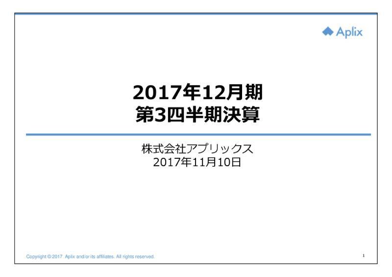 アプリックス、3Q累計は最終赤字8億400万円で着地 通期業績予想を下方修正