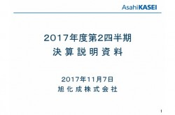 旭化成、上期は過去最高益を更新 中間配当は1株あたり14円を計画