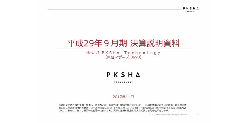 PKSHA、上場後初の決算説明会 17年9月期はアルゴリズムソフトウエア事業が好調