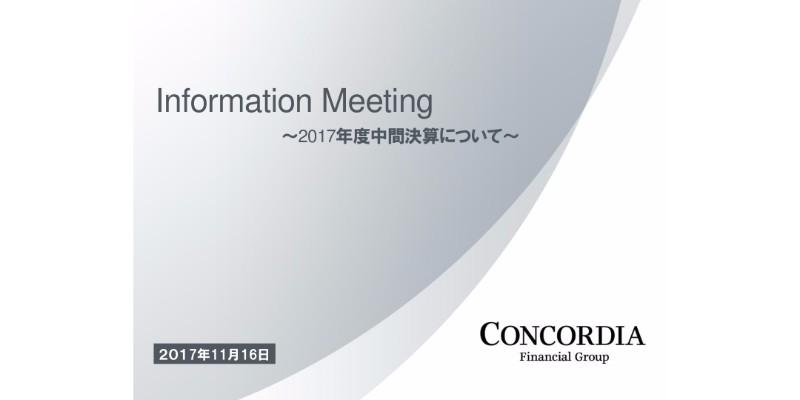 コンコルディアFG、上期業務粗利益は前期比6億円減 低金利長期化で預貸収益が減少
