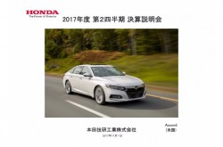 ホンダ、上期売上収益は前期比11.2%増 中国四輪車が上期過去最高の販売台数