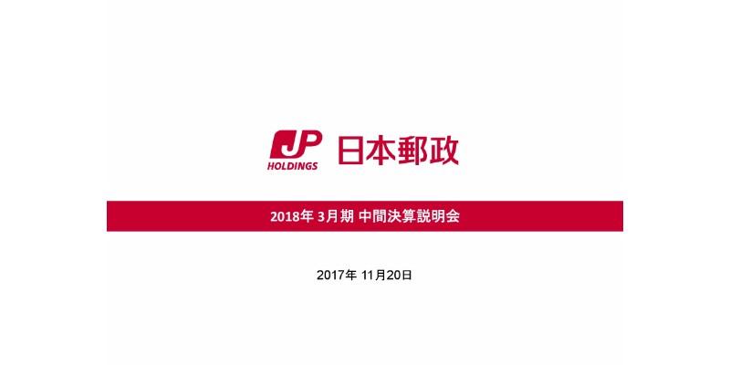 日本郵政、上期純利益は前年比20.3%増も「満足のいくものではない」 料金改定を推進