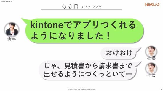 kintonehive_neolab-007