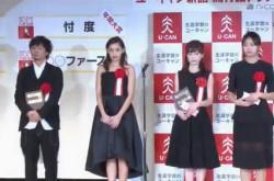 【全文2/2】2017年の新語・流行語大賞、特別賞には「9.98」「29連勝」