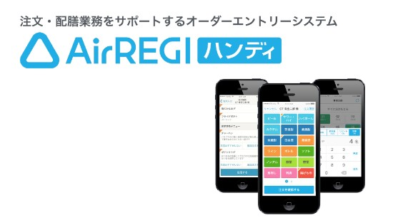 AirREGIConference2018_ver1.1-136