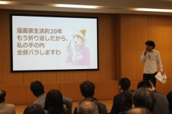 東村アキコ「私の手の内、全部バラしますわ」 漫画家生活約20年、ポーズ集を制作した背景