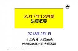 大塚商会、17年通期は売上高・各利益とも過去最高を更新 配当は20円増の140円へ