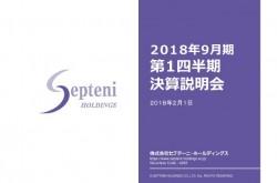 セプテーニ、1Q連結収益40億円超で過去最高 ネットマーケ海外で伸長、メディアも広告開拓進む