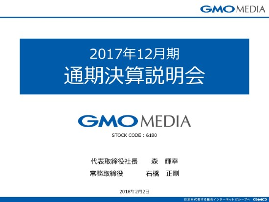 GMOmedia0