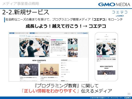 GMOmedia30