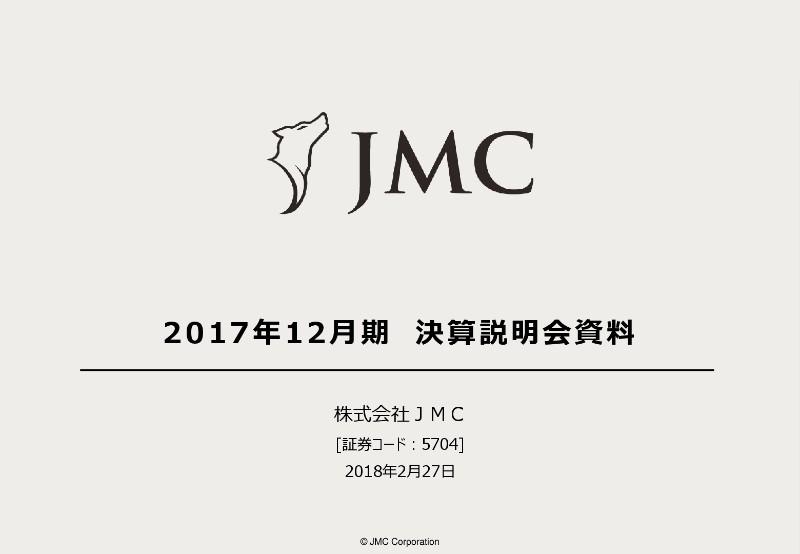 JMC、 通期営業利益84.2%減 18年度は製販両輪の再構築で利益率向上を図る