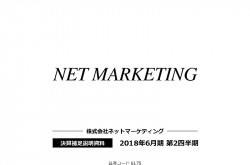 ネットマーケ、「Omiai」有料会員数が堅調に推移 余剰利益で新マッチングアプリ「QooN」開発へ