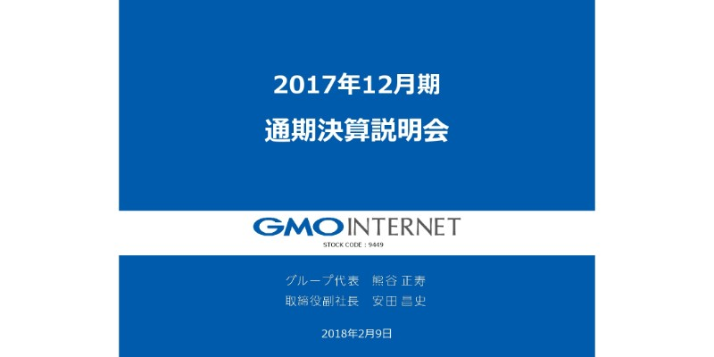 GMOインターネット、17年通期は増収増益 インフラが最高業績、GMOコインも黒字化