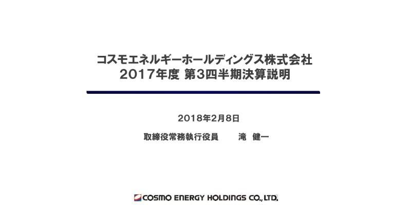 コスモエネルギーHD、3Q純利益は昨年同期比プラス253億円 国内需給改善や工場高稼働が寄与