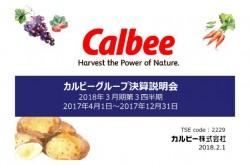 カルビー、北海道馬鈴しょの順調な収穫で国内スナック販売が好調 一方、海外事業の不振が続く