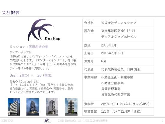 dualtap-002