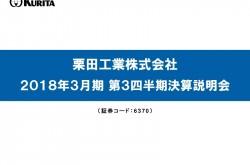 栗田工業、3Q売上は前年同期比7.5%増 水処理装置の大型案件受注で通期計画も上方修正