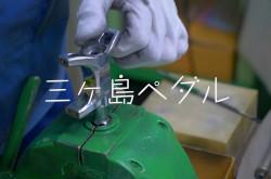 競輪用ペダルのシェア、驚異の100パーセント! 知る人ぞ知る「三ヶ島製作所」を工場見学