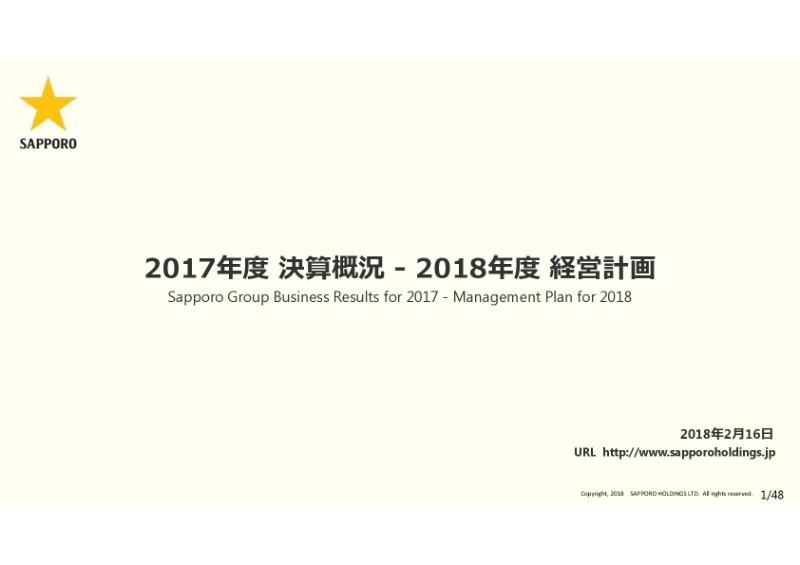 サッポロHD、通期営業利益は37億円の減益 海外飲料の業績改善が課題