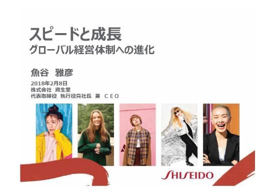 shiseido (23)