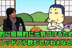 日本の金融政策は大丈夫? メタップス佐藤氏「レッドブルで無理やり走らせている状態」