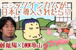 日本にベーシックインカムが導入されたらどうなる? DMM亀山会長・メタップス佐藤氏の未来予想