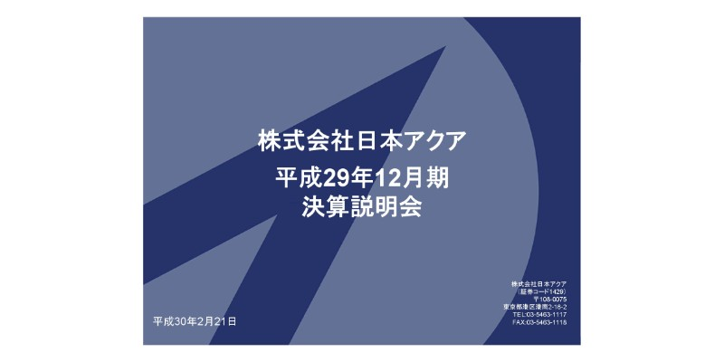 日本アクア、通期売上高は前年比15.7%増 ウレタン業界初の産業廃棄物広域認定が追い風