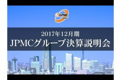 JPMC、17年通期は過去最高の売上高・利益 新規パートナー企業を52社獲得
