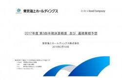 東京海上HD、3Q累計正味収入保険料は前年比1,768億円増 国内外の引受拡大・円安進行が影響