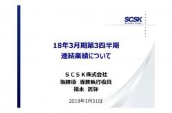 SCSK、3Q累計は増収減益 金融業顧客向けシステム開発等の収益が、想定を下回る結果に