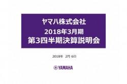 ヤマハ、3Q累計は全セグメントで増収増益達成 楽器事業は中国市場で二桁成長を継続