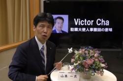 駐韓米国大使の人事撤回に端を発する国際問題 山本一太氏「とても安倍政権以外には任せられない状況だ」