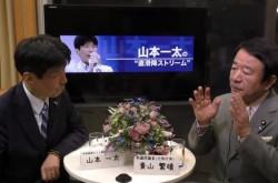 青山繁晴氏「永続しないのは中国共産党もわかりつつある」 隣国の支配体制について議論