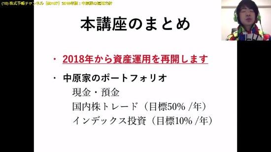 株式予報チャンネル第107回_9【001131】
