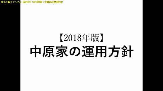 株式予報チャンネル第107回_1【000000】