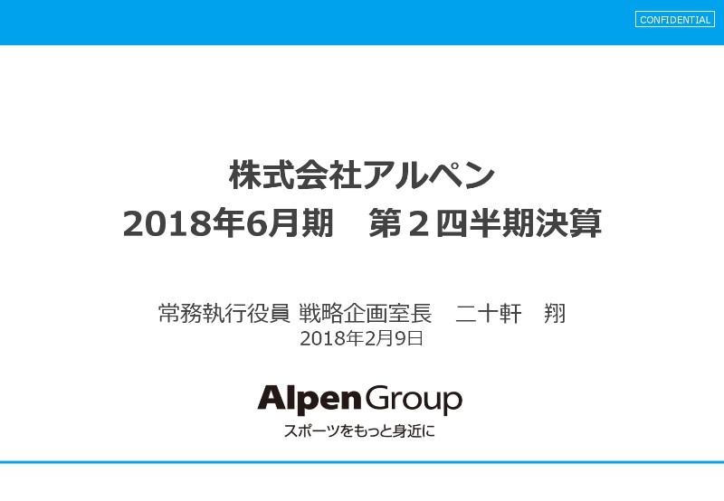 アルペン、上期売上高は過去最高を更新 「スポーツデポ20周年」セール企画などの施策が好影響