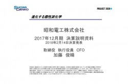 昭和電工、17年営業利益は前期比85%増で過去最高 子会社連結化や中国市況の改善が寄与