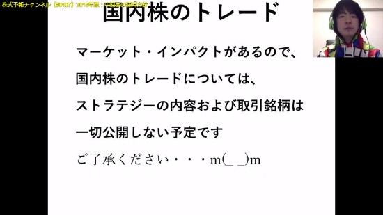 株式予報チャンネル第107回_6【000744】