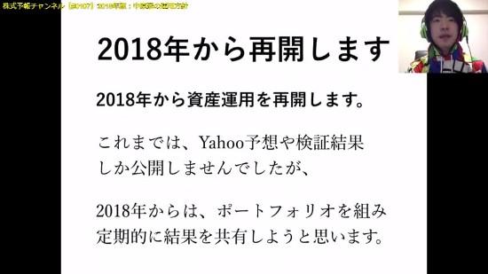 株式予報チャンネル第107回_3【000208】
