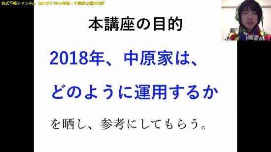 株式予報チャンネル第107回_2【000116】