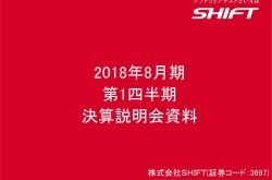 SHIFT、1Q売上高は前年同期比1.95倍 高利益率体質への改革が着実に進展