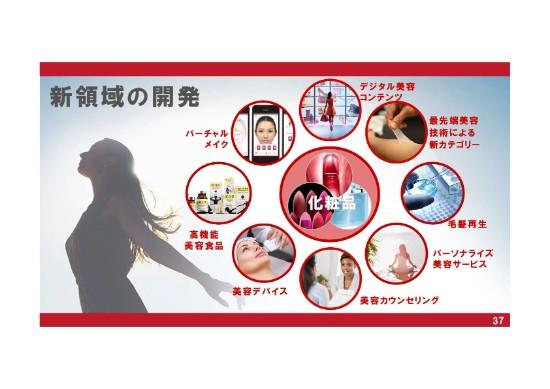 shiseido3y_2-037