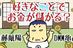 「お金を儲けようとすると儲からない?」DMM亀山会長と考える、AI時代の生き残り方