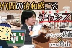 起業家はもう古い! DMM亀山会長×メタップス佐藤氏、現代の常識を一刀両断