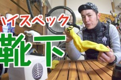 サイクリスト必見! 靴ずれ無縁のハイテク自転車用ソックスがすごい